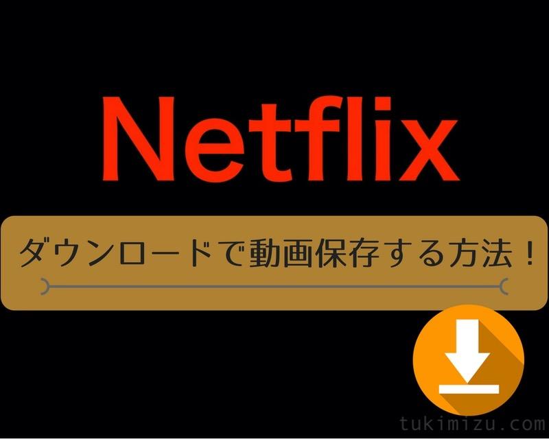 Netflixダウンロード方法のタイトル